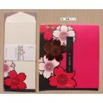 【2015年冬】ミドリカンパニー  越前和紙 便箋 封筒セット (箔 桜柄 ピンク)