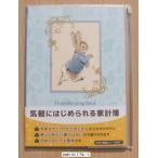 学研ステイフル   シンプル家計簿 B5サイズ  (ブルー)