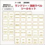 ランドリーラベルシール ステッカー 洗剤用 耐水 キッチンお風呂洗面所 シンプルデザイン(2種) 各40枚