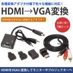 変換ケーブル & 各種アダプタ セット HDMI to VGA 音声出力