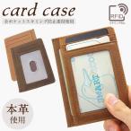 スキミング防止 牛革 カードケース 本革 両面 軽量 スリム 磁気防止 おしゃれ メンズ レディース rfid