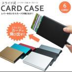 カードケース クレジットカードケース スキミング防止 アルミ スライド式 おしゃれ かっこいい コンパクト カード入れ