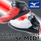 安全靴 ミズノ mizuno F1GA1902 SF21M オールマイティ 2019 新作 マジックテープ ミッドカット セーフティー シューズ あすつく 送料無料 軽量 メンズ