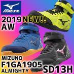 安全靴 ミズノ mizuno F1GA1905 SD31H オールマイティ 2019 新作 11月下旬発売 セーフティー シューズ 軽量 送料無料 メンズ あすつくの画像