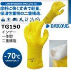 ダイローブ 防寒手袋 TG150 軽量 インナー二重構造 マイナス70度対応 完全防水 ポリウレタン 冷凍庫 防寒 冬用 作業用