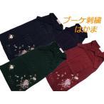 はかま ブーケ刺繍 袴 単品 全3色 M・Lサイズ hs-25
