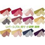 リバーシブル 細帯 半幅帯 桜 小袋帯 日本製 全12色 ho-36