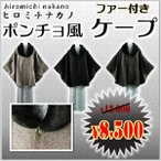 コート ポンチョ風ケープ ヒロミチナカノ ブランドコート ダークグレー・ライトグレー・ブラック 3色
