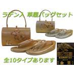 キンワシ本舗 礼装用 ラデン入り 三枚芯 草履バッグセット M・Lサイズ 全10タイプ