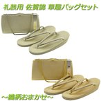 礼装用 佐賀錦 手提げ かかえ兼用 草履バッグセット 金または銀 M Lサイズ sr-195