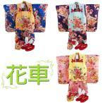 正絹 花ひめ 七五三 3歳女の子 着物 10点セット 被布コートセット 花車 全3色