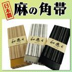 角帯 紳士用 麻の角帯 日本製 全3色 mk-64