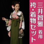 袴 二尺袖 着物 袴 セット 三井智雅 着用  袴M Lサイズ