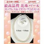 最高品質 花珠 和珠 パールネックレス&イヤリング 2点セット 8.0〜8.5mm