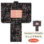 ツモリチサト tsumori chisato キッズ 浴衣 3〜4才用 100cm 全12柄