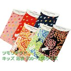 ショッピングツモリチサト ツモリチサト tsumori chisato キッズ 浴衣 100〜150cmサイズ 全6柄