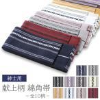 角帯 日本製 男帯 献上柄 綿角帯 9色