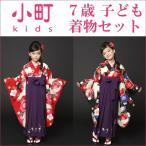 小町キッズ ブランド着物 7歳用 着物 袴 長襦袢・重ね衿付 黒・赤