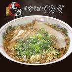 中華そばすみだ 尾道ラーメン ご当地 お取り寄せグルメ 生ラーメン2~6食セット