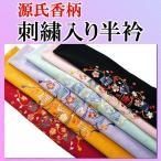振袖用 刺繍入り 半衿 源氏香 桜の柄 gk-69 全6色 ゆうメール可 日本製