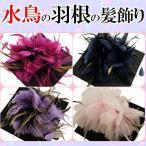 水鳥の羽 髪飾り 全4色 和装 着物 成人式 kk-129