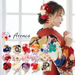 振袖用 髪飾り Arenca カップ入り髪飾りセット 全15種 kk-583  成人式 結婚式 卒業式 コサージュ