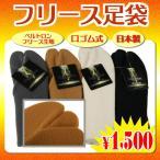 フリース足袋 男女兼用 日本製 全4色・6サイズ