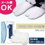女性和服, 着物 - 最安値に挑戦 白足袋 4枚こはぜ ブロード足袋  さらし裏  21cm〜30cmまで サイズ豊富 17サイズからお選び下さい