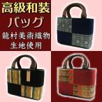 龍村美術織物生地使用  高級和装バッグ  新着3柄