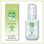 【お肌の健康と美容に 無添加・エモリエント保湿オイル】RIMエモール-S(リムエモール-S)