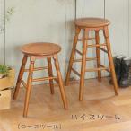 ハイスツール 椅子 チェア スツール アンティーク風 アトリエ 茶 天然木 飾り台 カウンターチェア