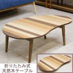 テーブル 折りたたみ 木製 リビング ローテーブル おしゃれ 天然木 送料無料 ビーンズ型