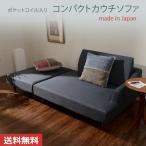 ソファ カウチ コンパクト おしゃれ デニム L字 オットマン ポケットコイル 選べる3色 送料無料 日本製