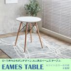 イームズテーブル 木製脚 リプロダクト 60cm 丸テーブル おしゃれ カフェ