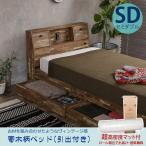 ベッド 引出付 セミダブル マット付 超高密度ポケットコイル ビンテージ風 寄木柄 小物収納付 コンセント付き