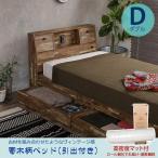 ベッド 引出付き ダブル マット付 高密度ポケットコイル ビンテージ風 寄木柄 小物収納付 コンセント付き