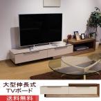 テレビボード ウォールナット ロータイプ 伸長式 TVボード おしゃれ コーナータイプ 横幅160cm〜 伸縮 大型対応 送料無料