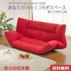 ソファ リクライニングソファ ロータイプ 座椅子 おしゃれ カジュアル 選べる14色 デニム 一人暮らし コタツ 送料無料 日本製
