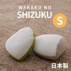 ビーズクッション S 日本製 極小ビーズ 人をダメにする お手頃 おしゃれ ソファー ゆったり 伸縮 フィット 日本製 送料無料