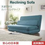 ソファ ソファーベッド リクライニングソファ カバーリング カバー洗濯可能 選べる6色 座椅子 送料無料 日本製