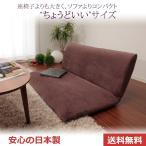ソファ リクライニングソファ ロータイプ 座椅子 おしゃれ カジュアル 選べる6色 デニム 一人暮らし コタツ 送料無料 日本製