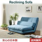 ソファ ソファーベッド リクライニングソファ 座椅子 送料無料 日本製