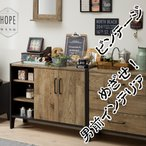 男前インテリア 男前家具  収納 ミドルボード 古木風 ビンテージ レトロ デザイン 組立式 送料無料