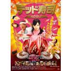 デッド寿司 スタンダードエディション (DVD 新品)