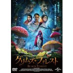 グリムズ・フォレスト [DVD]