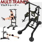 予約:10月3日頃入荷 マルチトレーナー ぶら下がり健康器 本格的 腹筋 背筋 懸垂 フィットネス トレーニング ダイエット スポーツ器具 マルチトレーニング