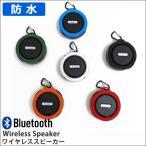 ショッピング防水 大人気 Bluetoothスピーカー 送料無料 防水 防塵 ブルートゥース ワイヤレス スマートフォン iPhone Android 対応