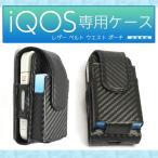 ショッピングアイコス ケース アイコスカバー アイコスケース IQOSカーボン調 イントレチャート IQOSケース 最軽量 レザー 高品質PUレザー マグネット式 ベルトに通せる仕様