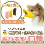 あひる型口輪 送料無料 無駄吠え・拾い食い防止 シリコン かわいい サイズはS/M/L 選べる3色 小中型犬用 しつけ用口輪