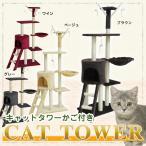 キャットタワー かご付き ネコ 猫タワー ねこ かご ねずみのおもちゃ付き スリム 省スペースで大満足! ベージュ ブラウン